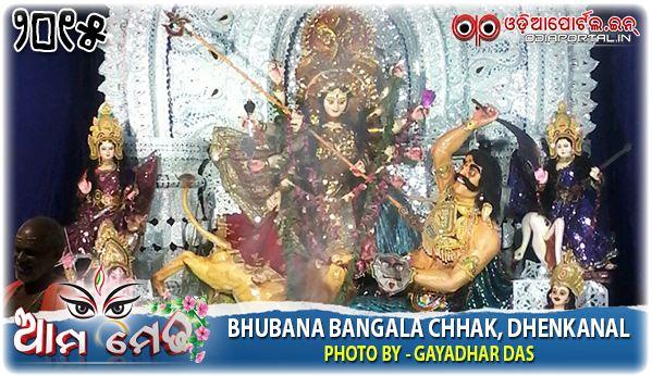 Ama Medha: Durga Medha 2015 From Bhubana Bangala Chhaka, Dhenkanal - Photo By Gayadhar Das