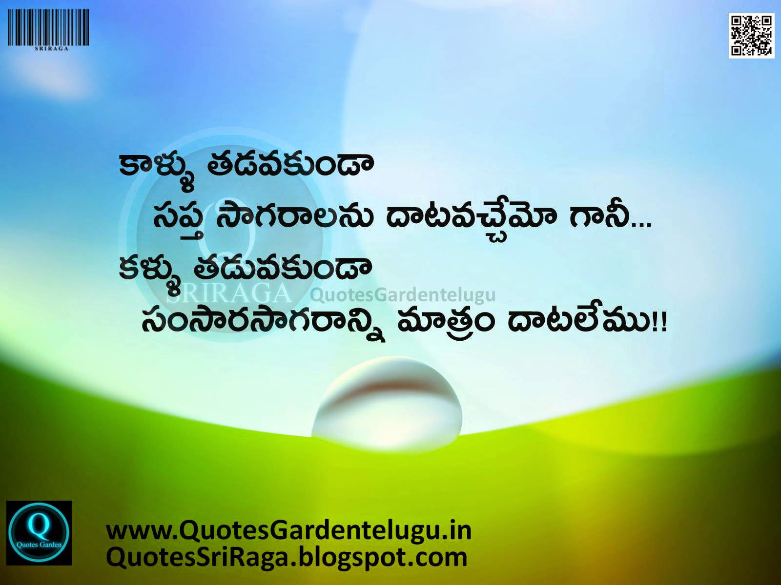 Best telugu life quotes- Life quotes in telugu - Best inspirational quotes about life - Best telugu inspirational quotes - Best telugu inspirational quotes about life - Best telugu Quotes