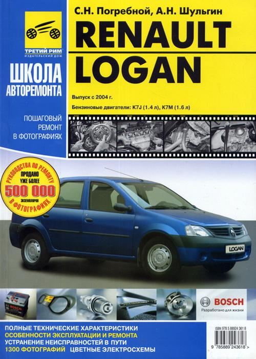 Dacia solenza книга скачать
