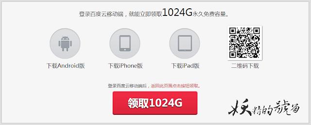 2013 09 08 103633 - 使用BlueStacks免費獲得百度雲 1TB 的容量!