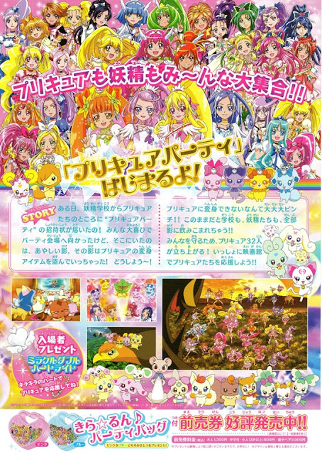 Precure All Stars New Stage 2: Kokoro no Tomodachi Back พรีเคียว มูฟวี่