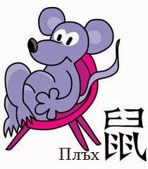 Китайски хороскоп за 2014 Плъх