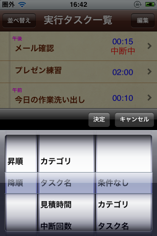 タスク実行 IMG_0376