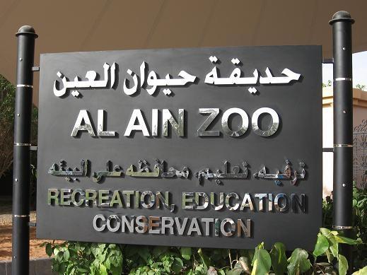 Agen Bola Online Terpopuler - Kebun Binatang Al Ain Terbesar Di Uni Emirat Arab
