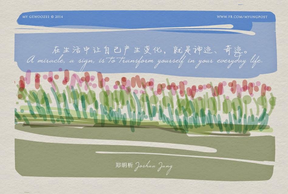 郑明析,摄理,月明洞,花园,生活,神迹,奇迹,Joshua Jung, Providence, Wolmyeong Dong, garden, life, miracle