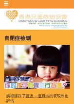 幼兒自閉症檢測 - 手機版
