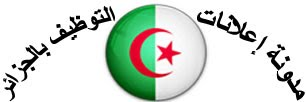 مدونة إعلانات التوظيف بالجزائر