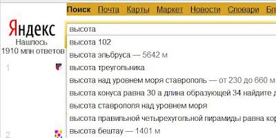 Яндекс отвечает на вопросы
