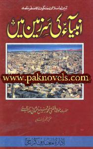 Ambiya Ki Sarzameen Mayn By Shaykh Mufti Muhammad Rafi Usmani