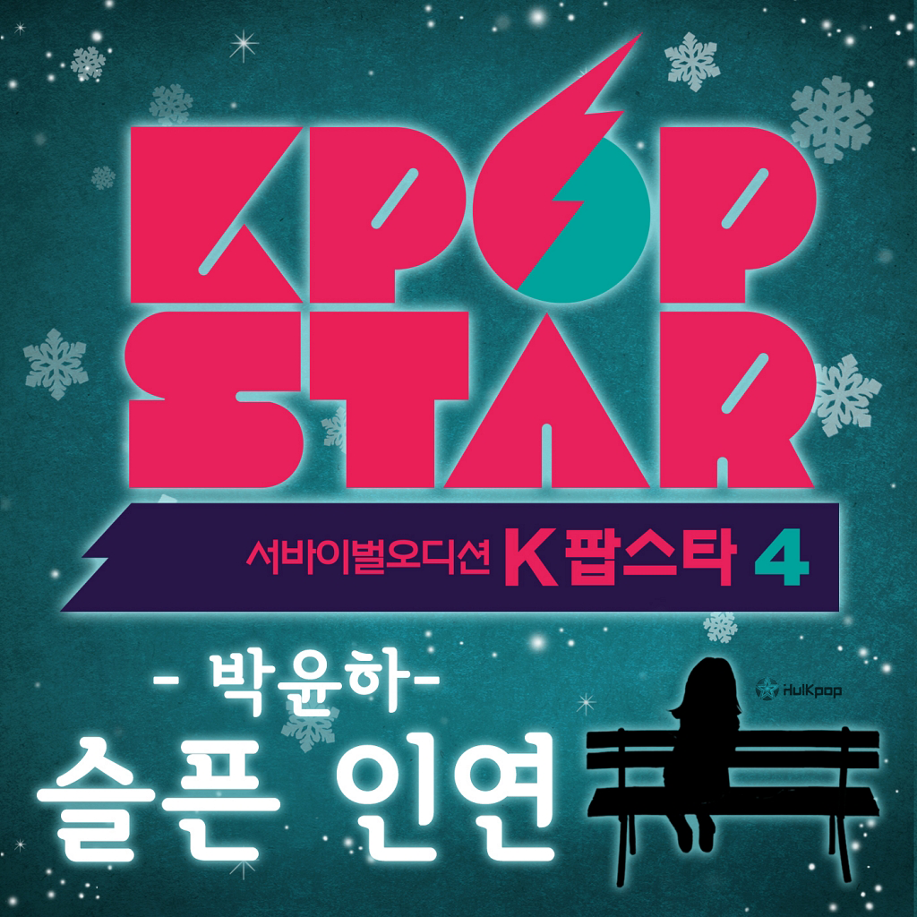 [Single] Park Yoon Ha – KPOP Star Season 4 Sad Fate Nami