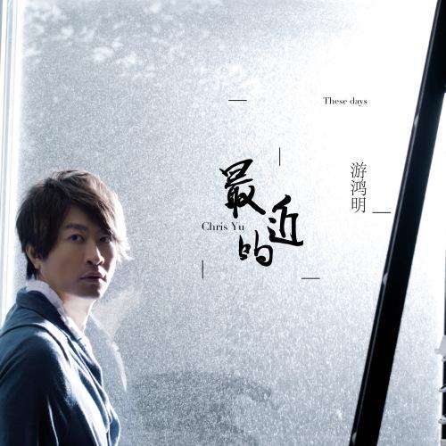 最近的游鴻明 These Days - 游鴻明 Chris Yu