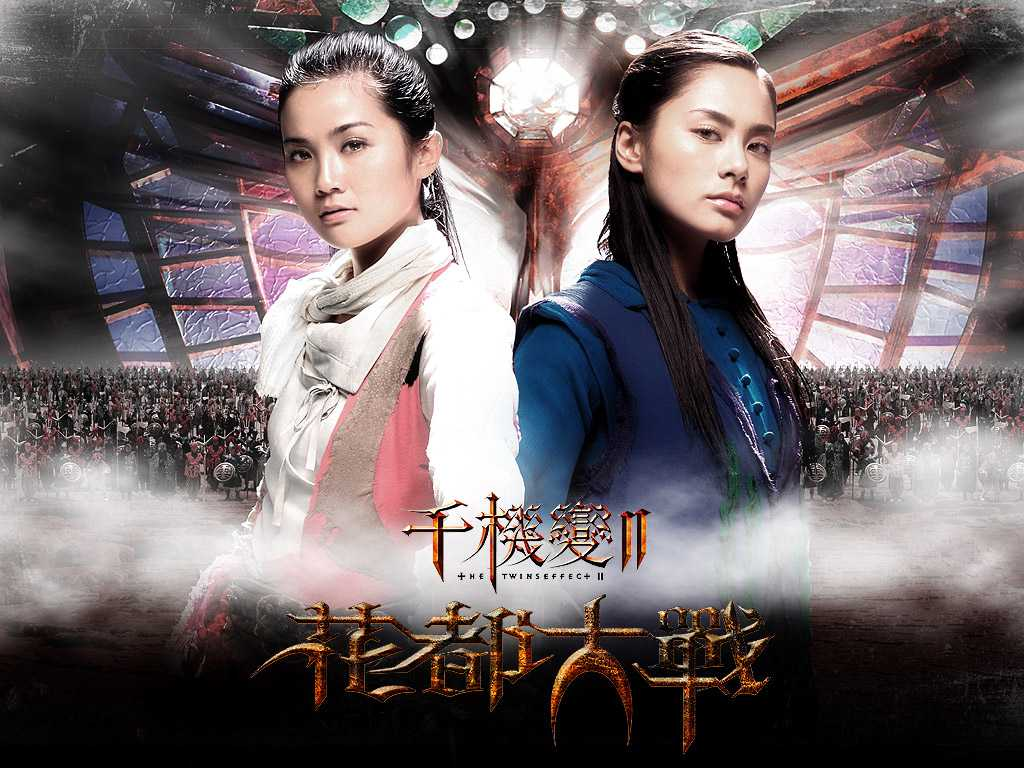 All About Movie: Sinema Asia : Twins Effect 2 (The Huadu ... Gillian Chung Blade Of Kings