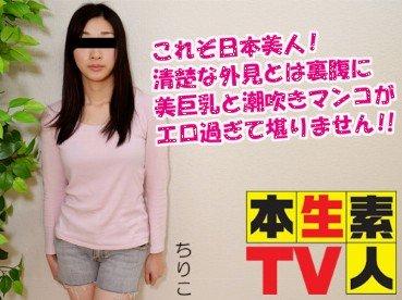 JAV Online xvideo 4083 308 Chiriko