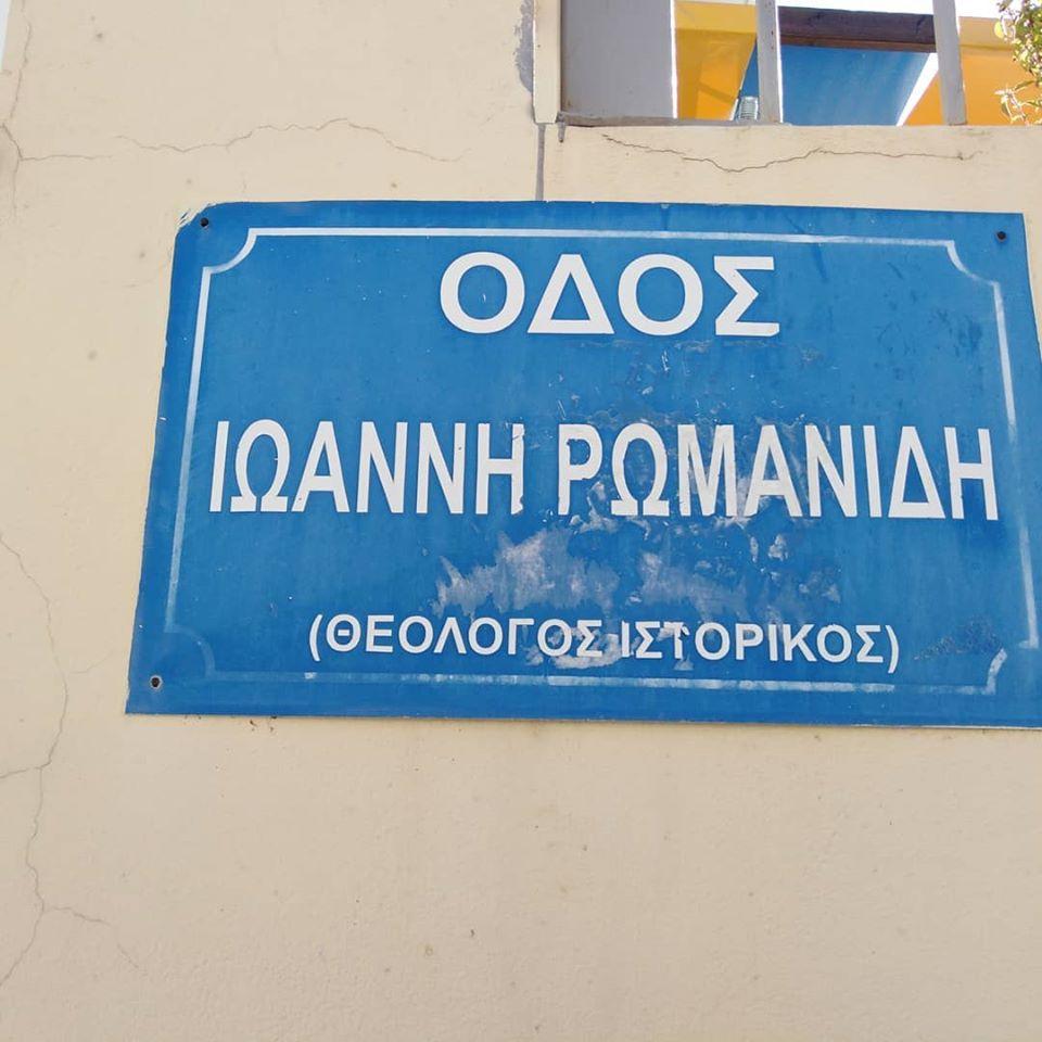 Οδός Ιωάννη Ρωμανίδη