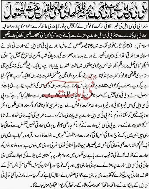 "PTCL Smart TV Tele Cast Blue Film ""Hotel Inspector"" People Anger"