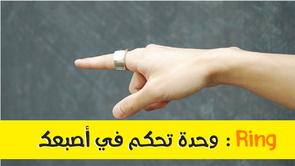 خاتم باصبعك للتحكم عن بعد