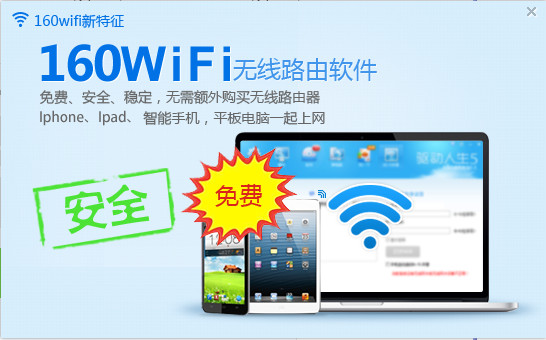 Download 160WiFi 4.1.8.0