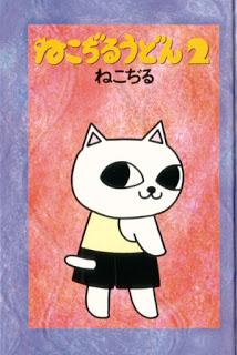 ねこぢるうどん 第01-02巻