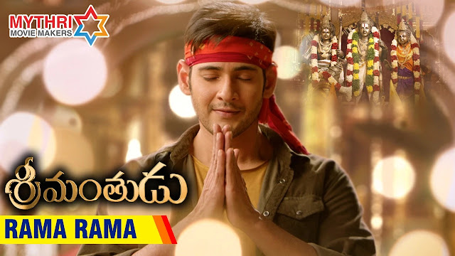 Rama Rama video Song Trailer | Srimanthudu | Mahesh Babu | Shruti Haasan | DSP