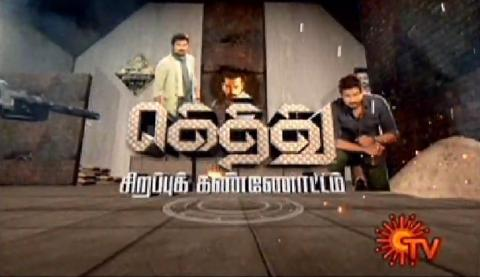 Watch Gethu Movie Sirappu Kannottam Special 16-01-2016 Sun Tv 16th January 2016 Pongal, Mattu Pongal Special Program Sirappu Nigalchigal Full Show Youtube HD Watch Online Free Download