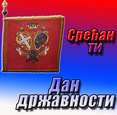 čestitka za dan državnosti srbije