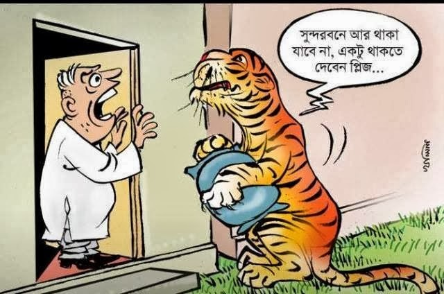 funny bangla cartoon