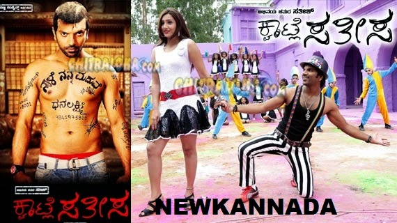 Kwatle Satisha 2014 Kannada Movie MP3 Songs Free Download