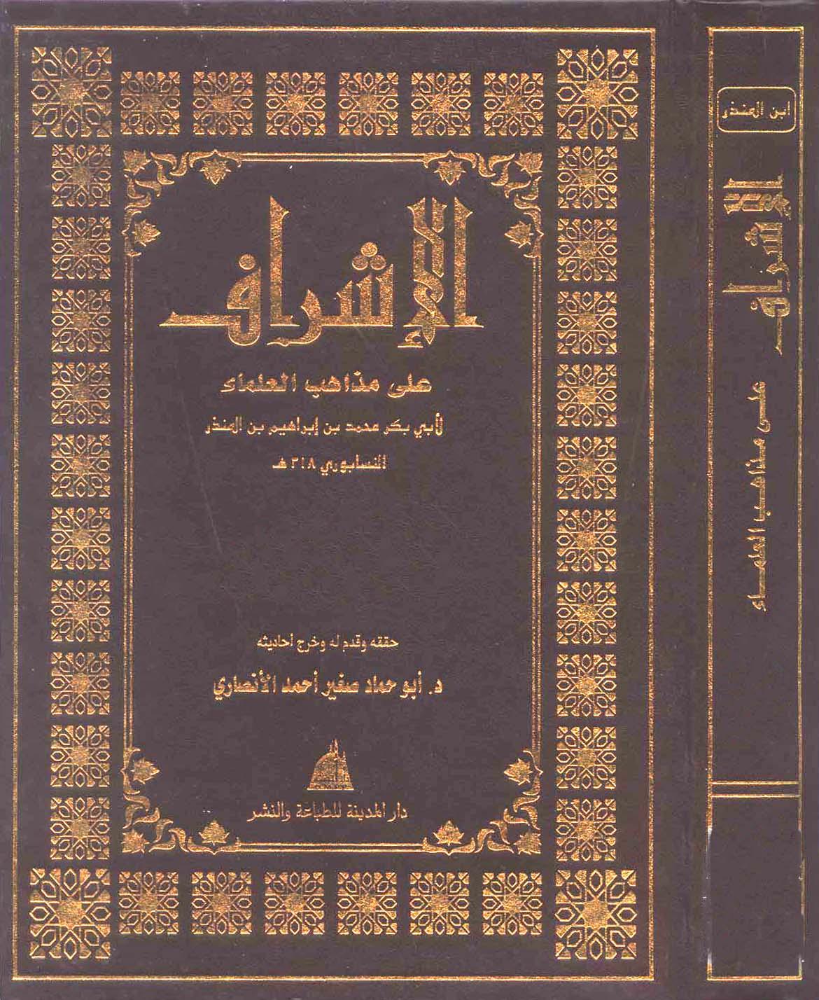 الإشراف على مذاهب العلماء - لابن المنذر ( 10 مجلدات على رابط واحد ) pdf