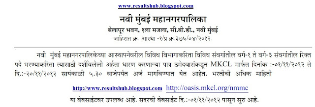 NMMC MKCL Recruitment 2012