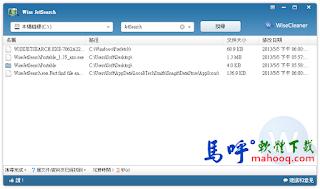 Wise JetSearch Portable 免安裝中文版,快速搜尋電腦內的檔案文件資料夾,取代Windows內建搜尋