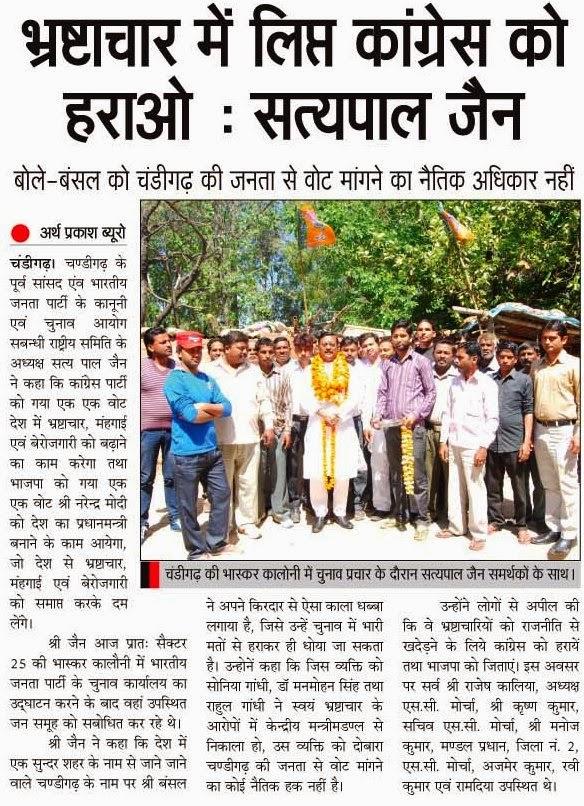 चंडीगढ़ की भास्कर कॉलोनी में चुनाव प्रचार के दौरान सत्य पाल जैन समर्थकों के साथ ।