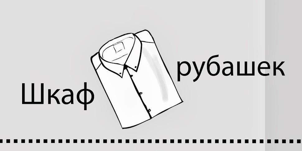 Шкаф рубашек