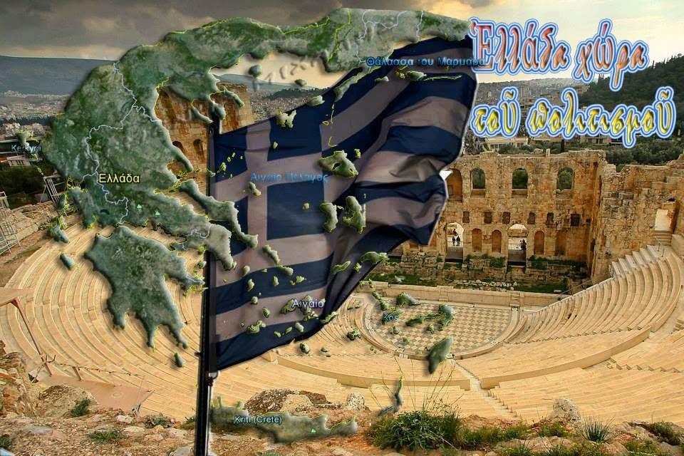 Σ΄αγαπάμε Ελλάδα μας!