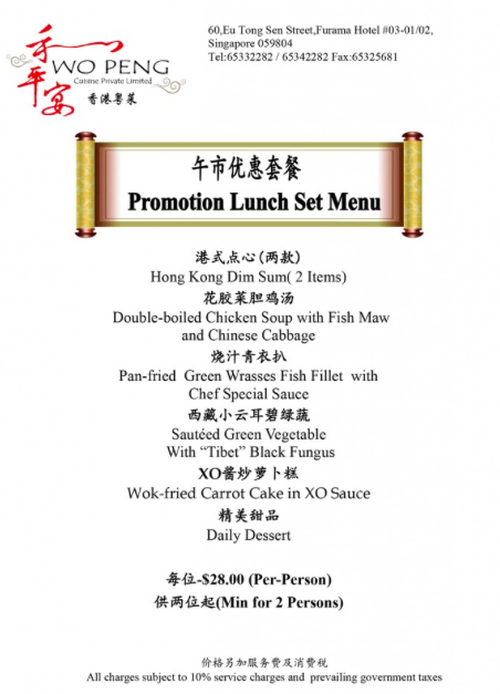 Wo Peng Lunch Set Menu