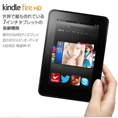 ケータイ・スマートフォン・モバイル: 発売日 価格 Amazon Kindle Fire HD