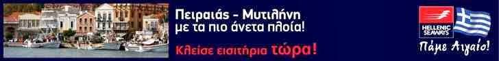 ΠΕΙΡΑΙΑΣ -ΜΥΤΙΛΗΝΗ ΜΕ HELLENIC SEA WAYS