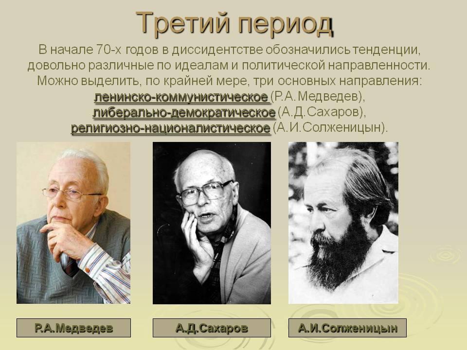 Три основных направления дисиденства в СССР в 1970-е годы и их представители