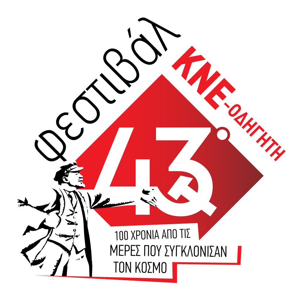 Το 43ο Φεστιβάλ ΚΝΕ - «Οδηγητή»