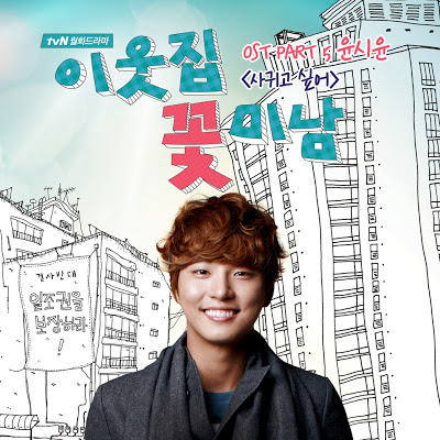 YOON SHI YOON - I WANT TO DATE YOU
