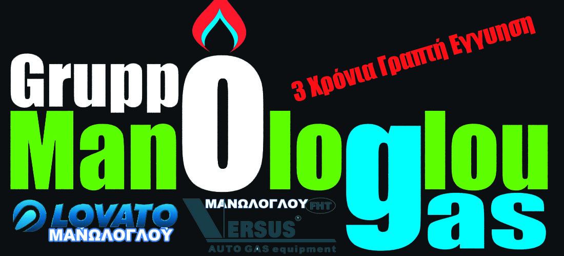 MANOLOGLOU GAS SERVICE