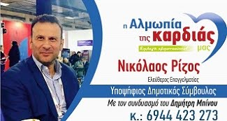 ΝΙΚΟΛΑΟΣ ΡΙΖΟΣ