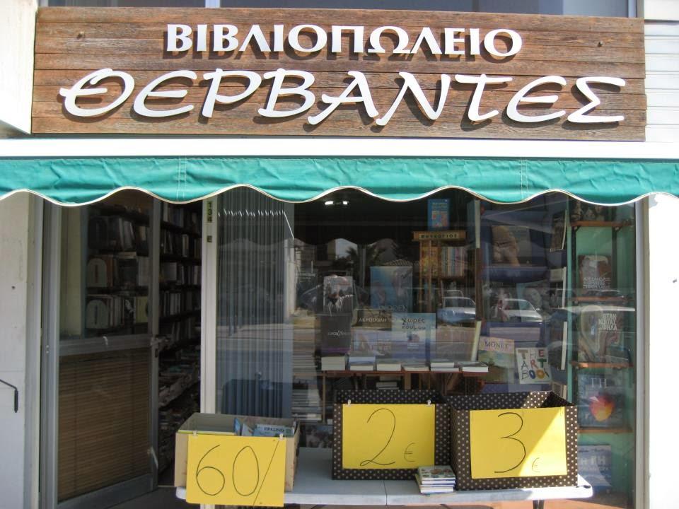 ΒΙΒΛΙΟΠΩΛΕΙΟ ΘΕΡΒΑΝΤΕΣ