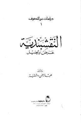 حمل كتاب النقشبندية - عبدالرحمن دمشقية