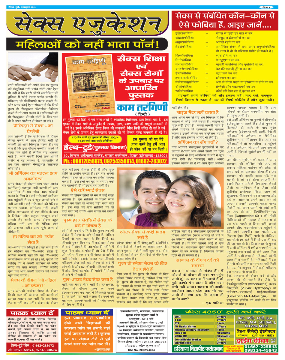 sex education hindi sex article male sex deases problems treatment ayurvedic