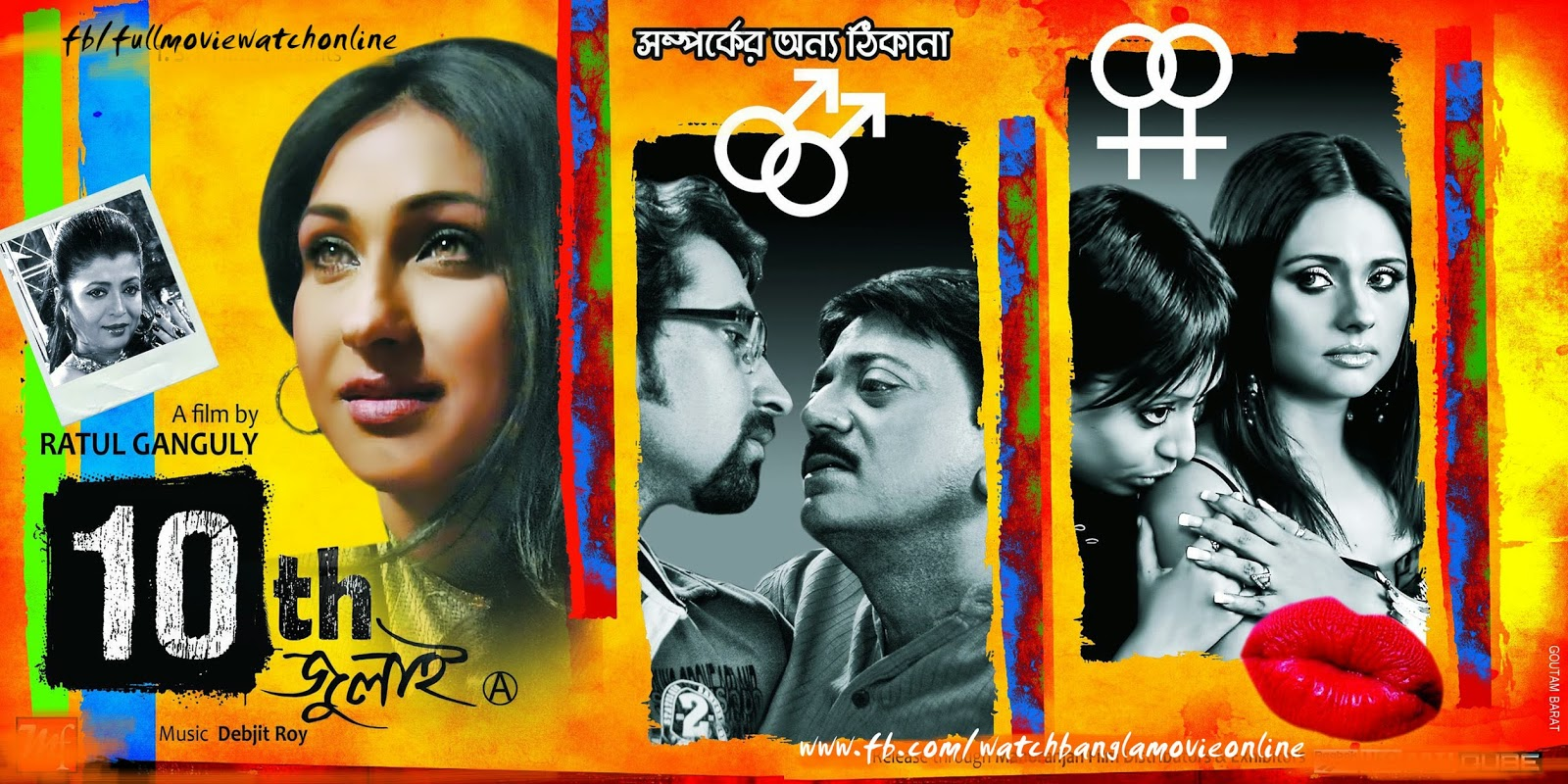 New Bangla Moviee 2016 click hear.............. 10th+July+18%252B+Sexy+Lesbian+Gay+Poof+Bengali+Movie+Online+2014+Bangla+Tollywood+Full+Movie+Poster+Calcutta+Indian+Film