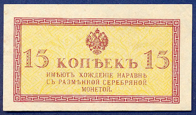 15 kopeks Russian Fractional Currency