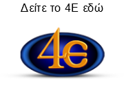 http://www.tv4e.gr/livestreaming.php