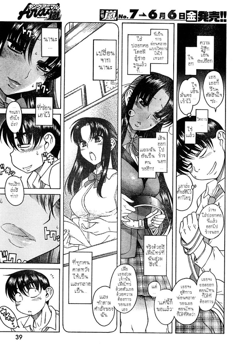 Nana to Kaoru 5 - หน้า 3