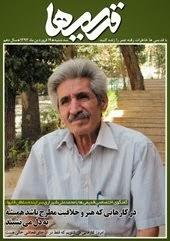 گفتگوی اختصاصی با محمدعلی شیرازی، ترانه سرای سلطان قلبها