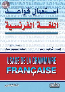 تحميل كتاب استعمال قواعد اللغة الفرنسية PDF